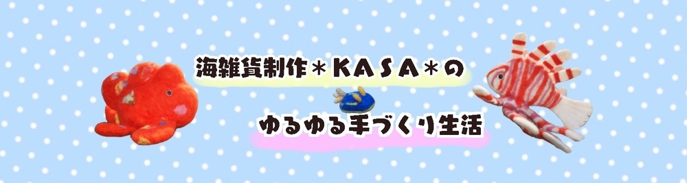 f:id:kasa-umi:20181119170511j:plain