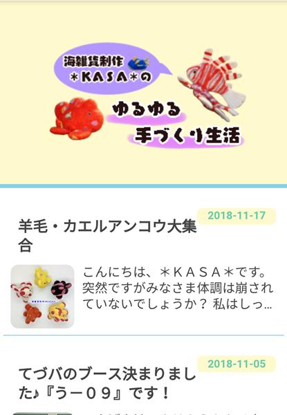 f:id:kasa-umi:20181119182415p:plain