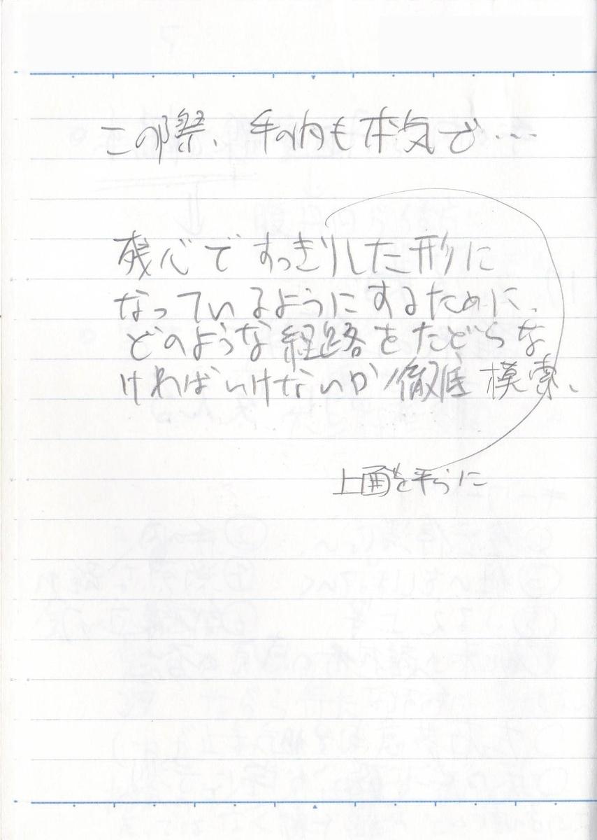 f:id:kasaderanohaji:20210619180422j:plain