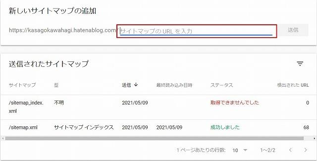 f:id:kasagokawahagi:20210509112356j:plain