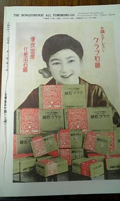 昭和六年刊で金五十銭也