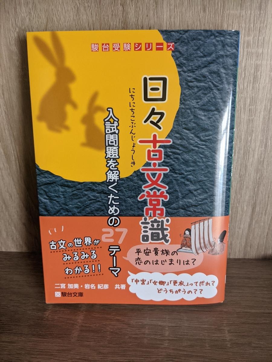 f:id:kasaiyuya1207:20210725154154j:plain