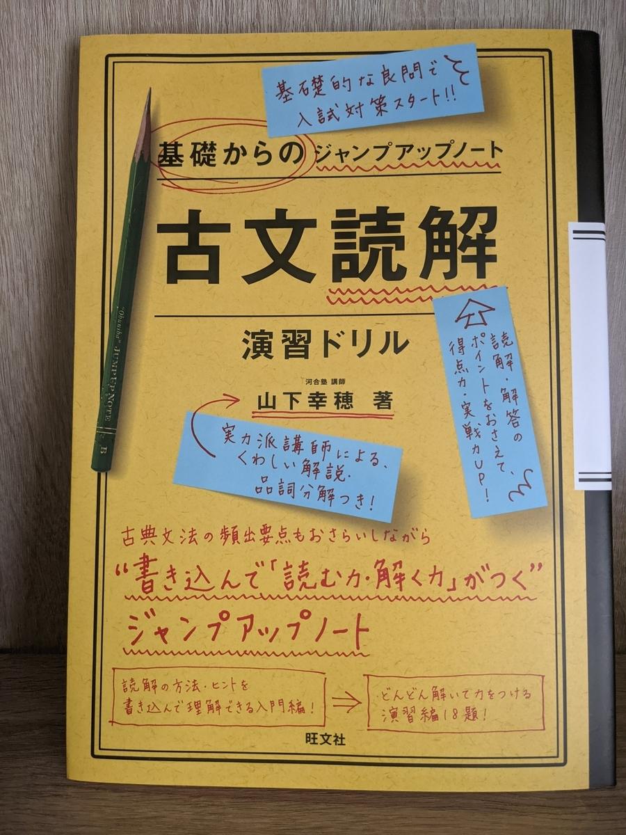 f:id:kasaiyuya1207:20210725155921j:plain