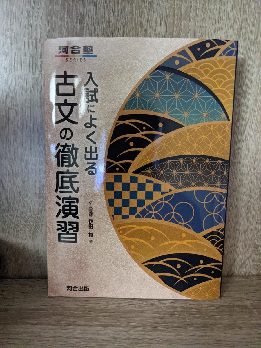 f:id:kasaiyuya1207:20210725215353j:plain