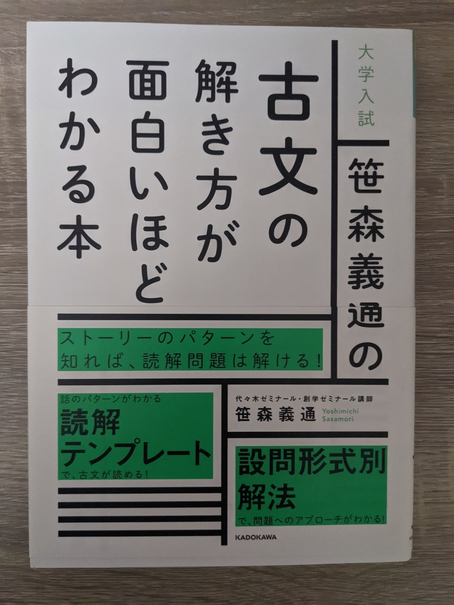 f:id:kasaiyuya1207:20210809003715j:plain