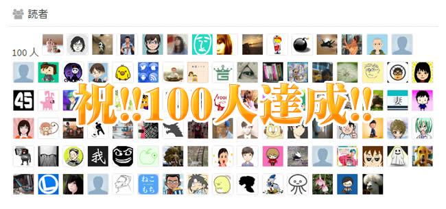 読者100人達成!
