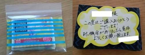 商品とメッセージカード
