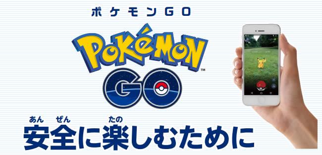 Pokémon GOを安全に楽しむために