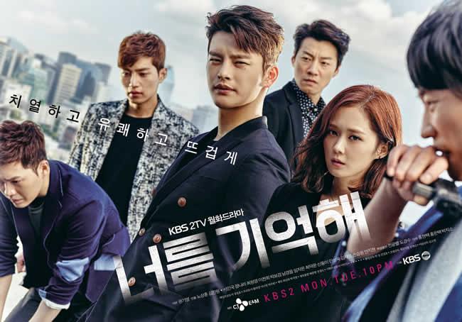 韓国ドラマ「君を憶えてる」