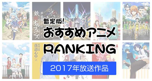 2017年放送のおすすめアニメランキング