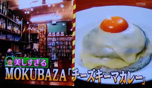 MOKUBAZA「チーズキーマカレー」