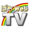 ぱちWebTV