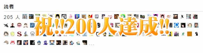 読者200人