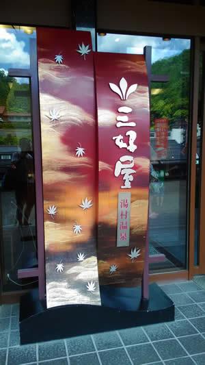 湯村温泉「三好屋」