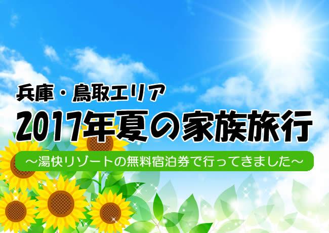 兵庫・鳥取一泊二日の家族旅行