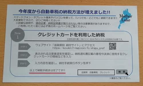 自動車税のクレジットカード払い