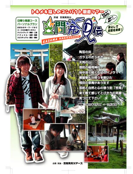 f:id:kasamahakken:20110119085935j:image