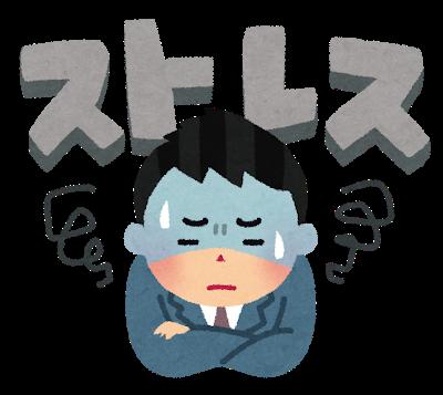 良いストレス 悪いストレス 対処