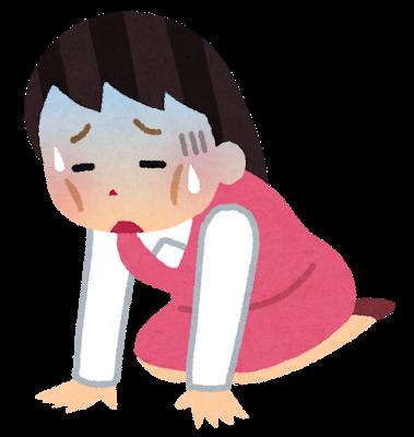 運動不足 疲れる 筋肉痛 めまい