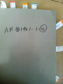 AR創作ノートは付箋だらけ
