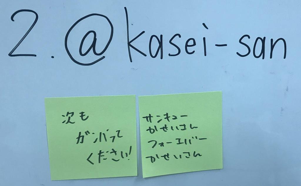 f:id:kasei_san:20181217095843p:plain