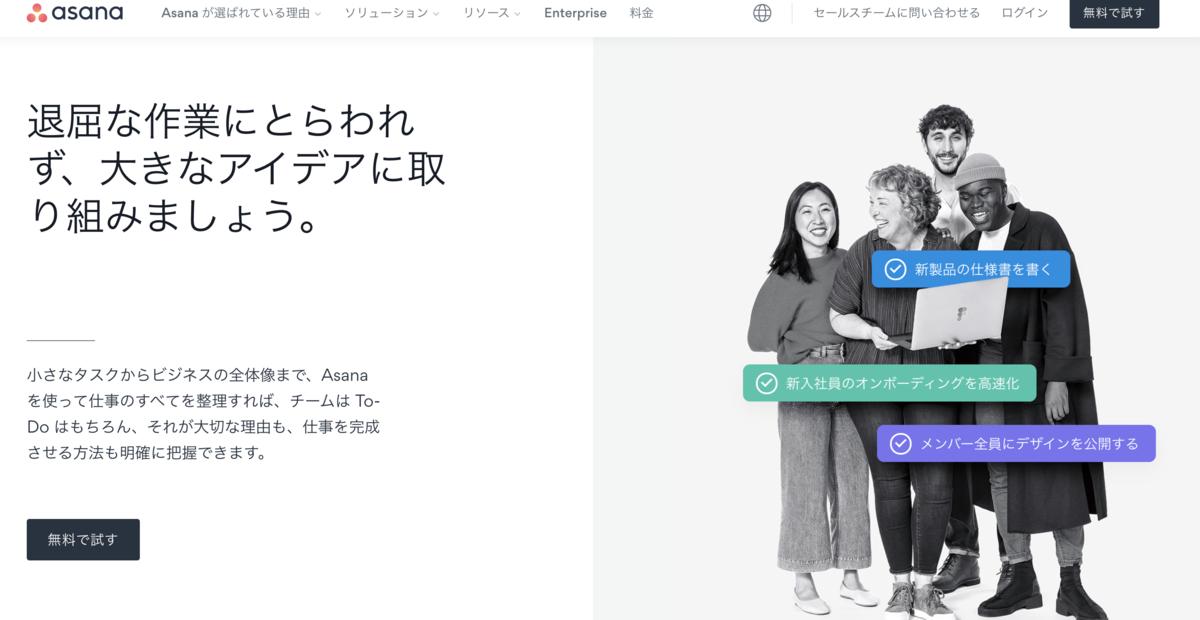 Asanaでプロジェクト管理!テレワークには欠かせないアプリ
