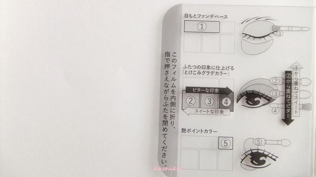 f:id:kashikochan:20170916103409j:plain