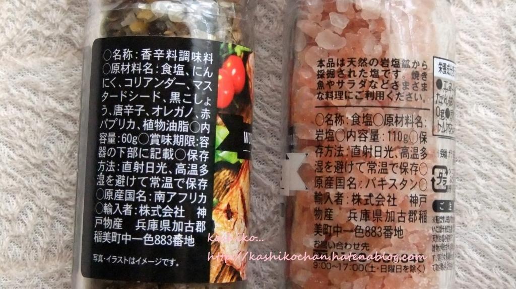 f:id:kashikochan:20170919114038j:plain