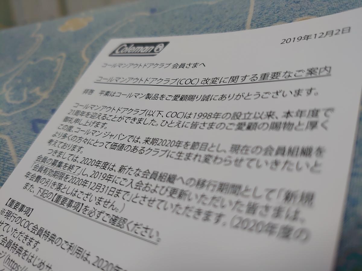 f:id:kashima-s-ambition:20191203184517j:plain