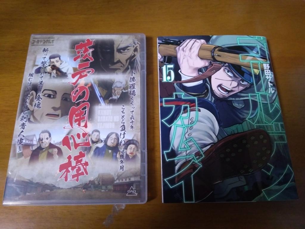 ゴールデンカムイ15巻dvd付き特装版 開封記事 カシオリの漫画