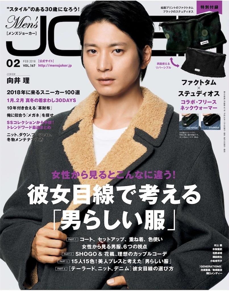 f:id:kasikaji:20180120012123j:image
