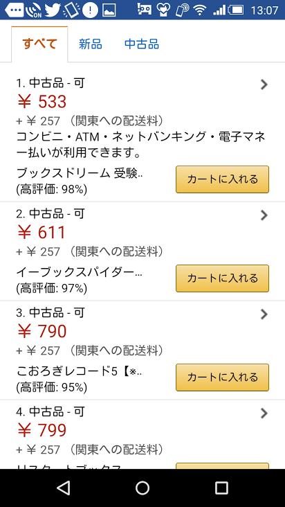 f:id:kasikoi:20170507103236p:plain