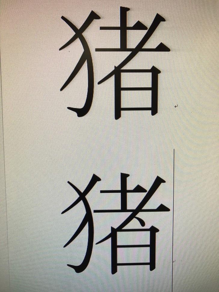 猪 イノシシ 旧字
