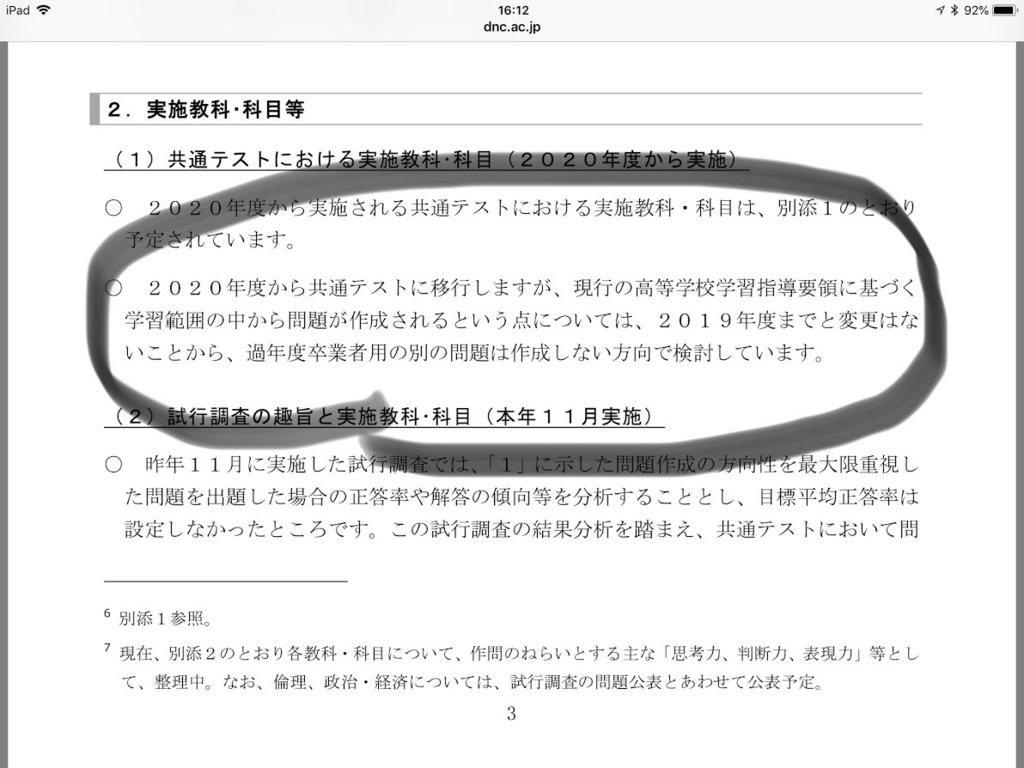 f:id:kasikoi:20180619170253j:plain
