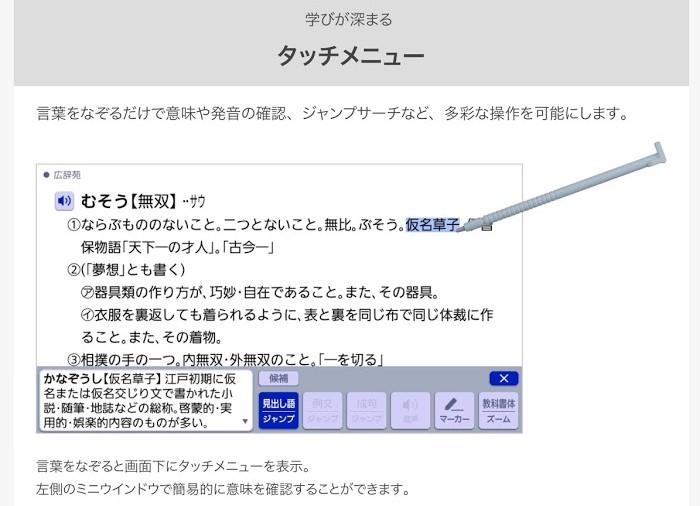 カシオ電子辞書タッチペン機能
