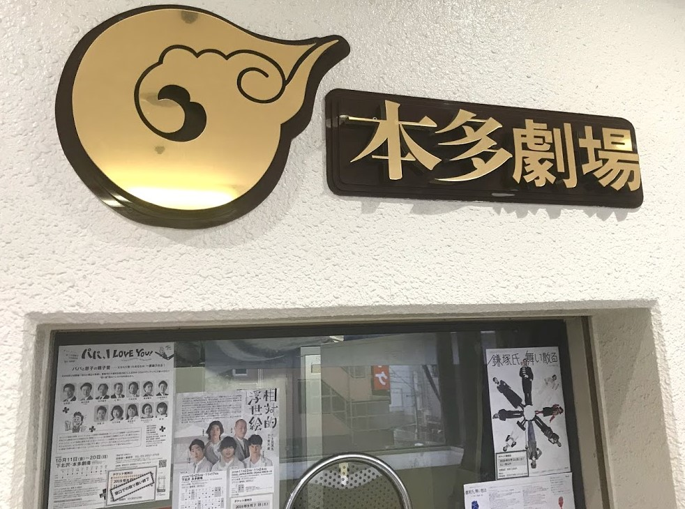 下北沢本多劇場