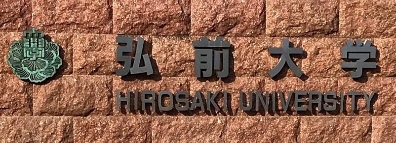 出願 状況 大学 弘前