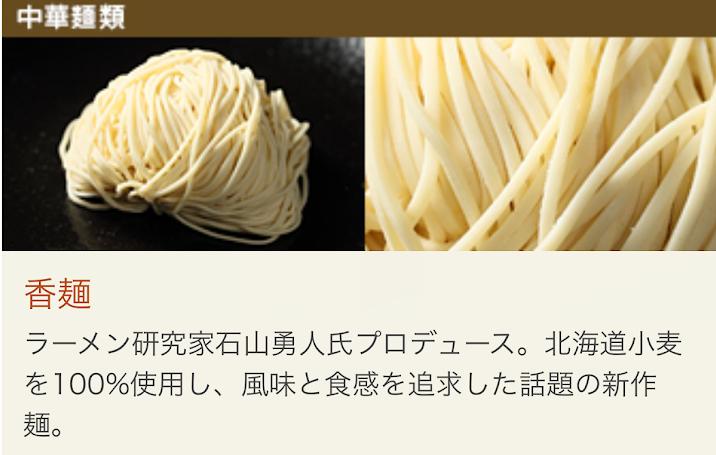 山田食品「香麺」