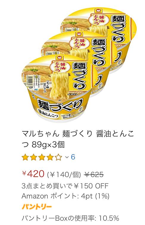 カップ麺3個入りAmazonパントリー