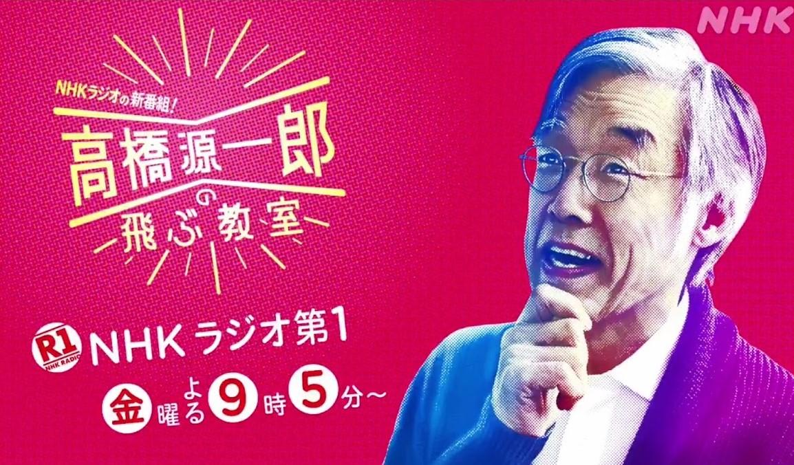 高橋 源一郎 の 飛ぶ 教室 【飛ぶ教室】友として寄り添う|読むらじる。|NHKラジオ