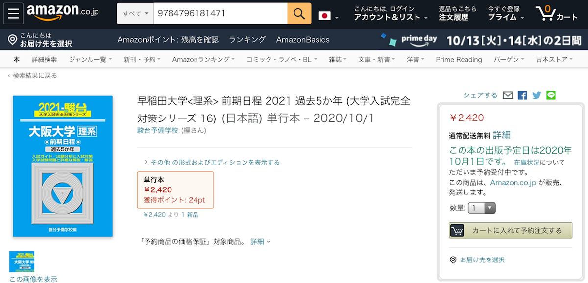 f:id:kasikoi:20200930142857p:plain