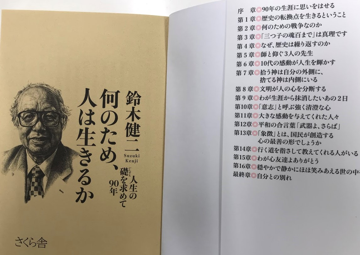 鈴木健二著「何のため、人は生きるか」