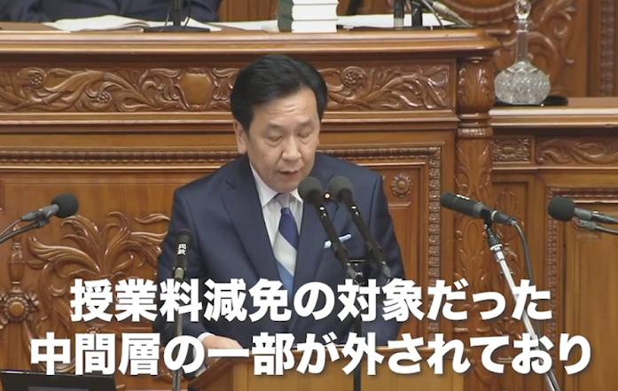 2020年11/2枝野幸男氏代表質問