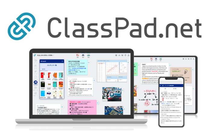 ClassPad.net(クラスパッド ドット ネット)