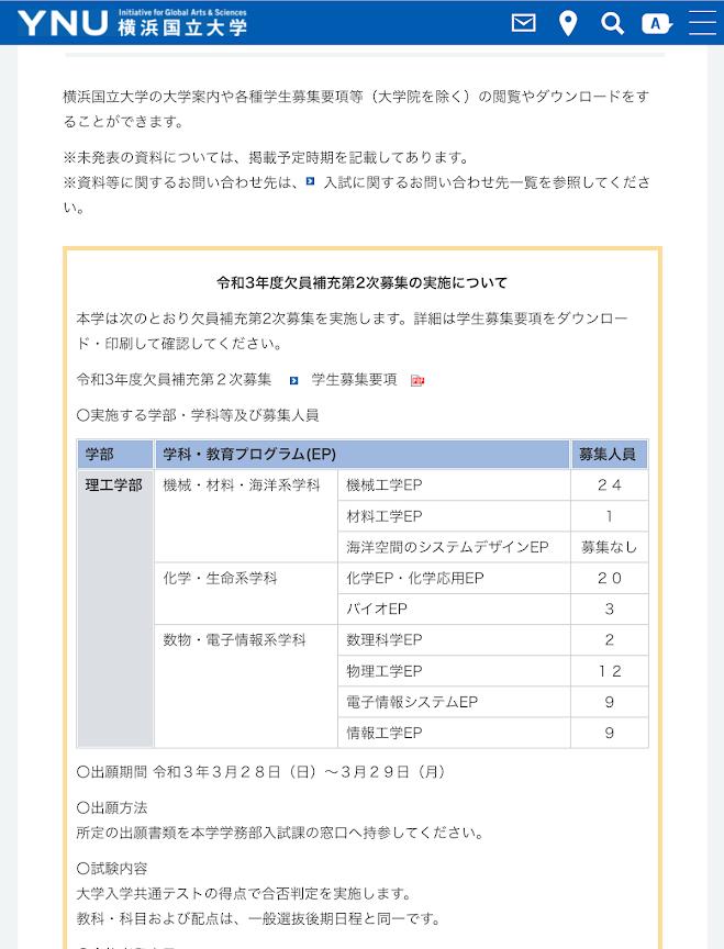横浜国立大学2次募集