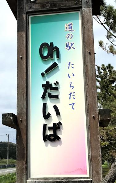 青森のお台場【Oh! だいば】