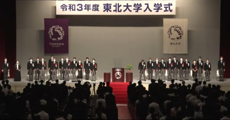 東北大学R3入学式