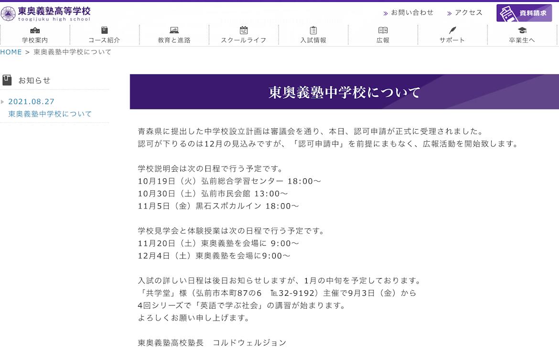 東奥義塾中学校 認可申請正式受理(8/27HPより)