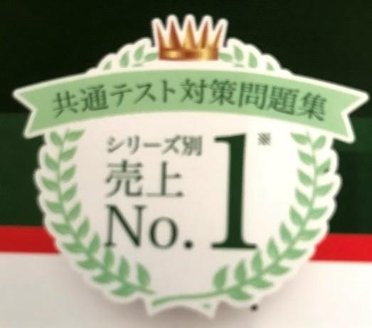 共通テスト対策問題集シリーズ別売り上げNo1