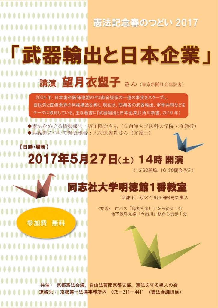 f:id:kasikoini:20170527201101j:plain